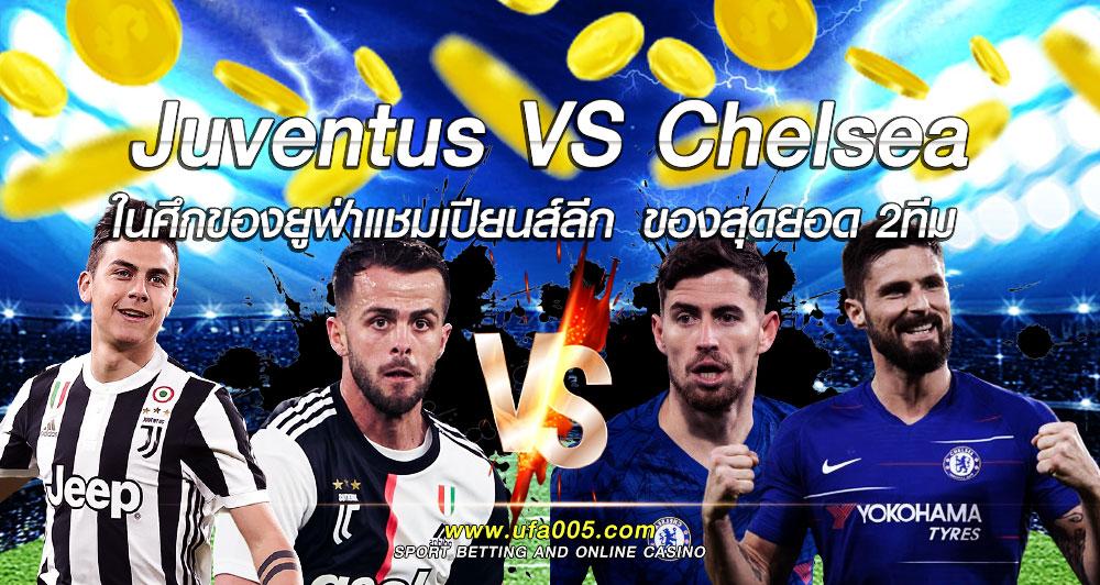 Juventus VS Chelsea ในศึกของยูฟ่าแชมเปียนส์ลีก ของสุดยอด 2ทีม