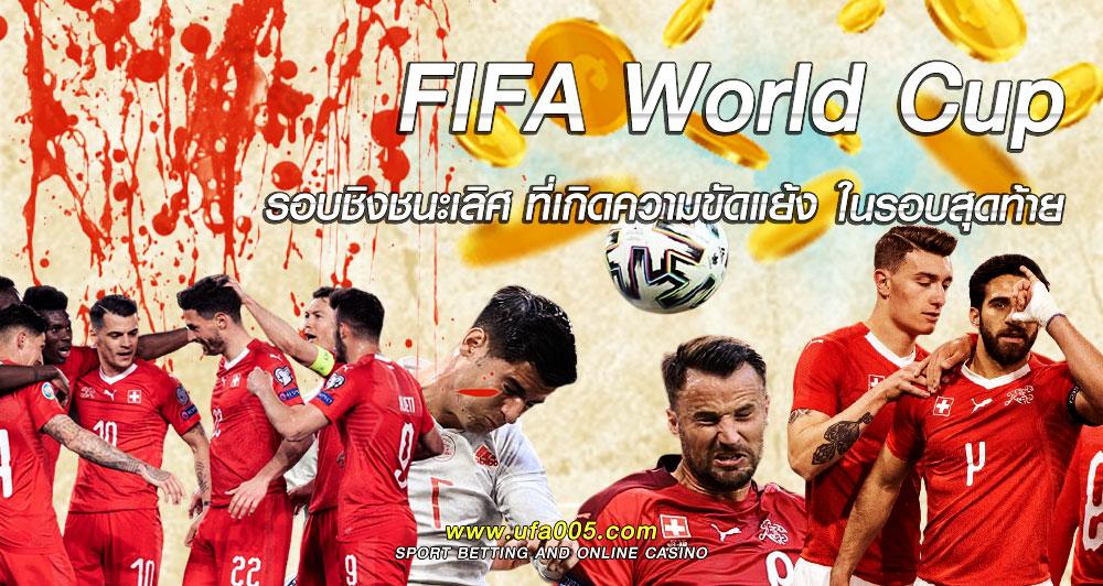FIFA World Cup รอบชิงชนะเลิศ ที่เกิดความขัดแย้ง ในรอบสุดท้าย