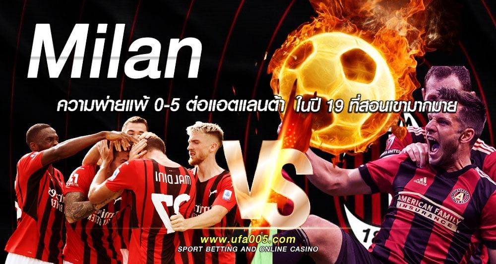 Milan ความพ่ายแพ้ 0-5 ต่อแอตแลนต้า ในปี 19 ที่สอนเขามากมาย